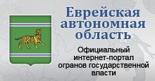 Официальный интернет-портал органов государственной власти Еврейской автономной области