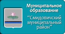 Муниципальное образование