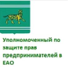 Уполномоченный по защите прав предпринимателей в Еврейской автономной области